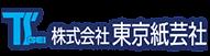 株式会社 東京紙芸社